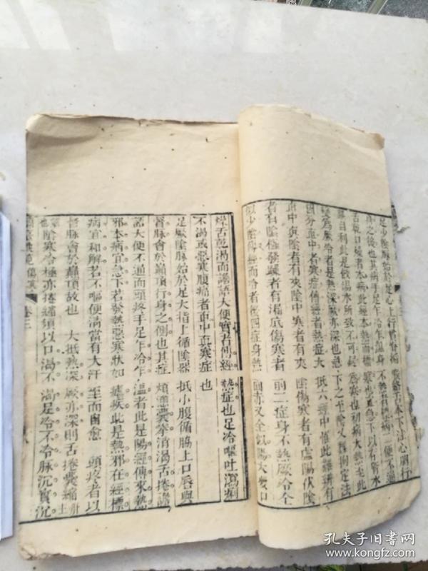 兰台轨范卷三卷四合订。