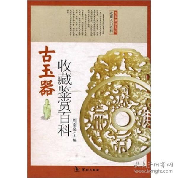 古玉器收藏鉴赏百科