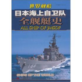 日本海上自卫队全舰艇史