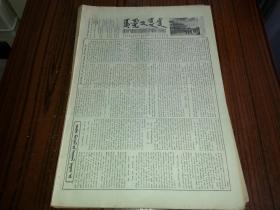 1955年6月3日《内蒙古日报》蒙文版927