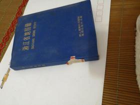 浙江省地图册1982