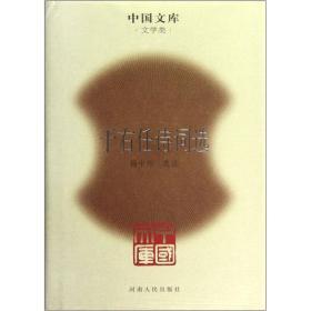 中国文库 于右任诗词选