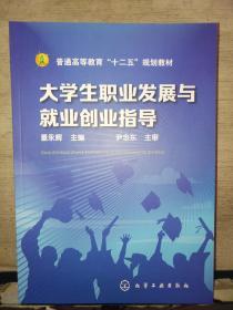 大学生职业发展与就业创业指导(2018.8重印)