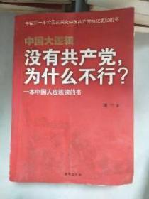 (正版现货~)中国大逻辑:没有共产党为什么不行9787516800119