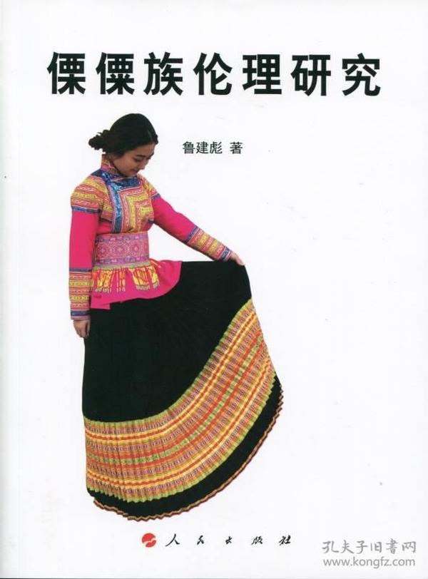 9787010160740傈僳族伦理研究