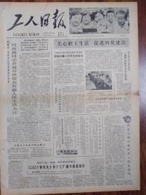 工人日报(1980年5月31日)