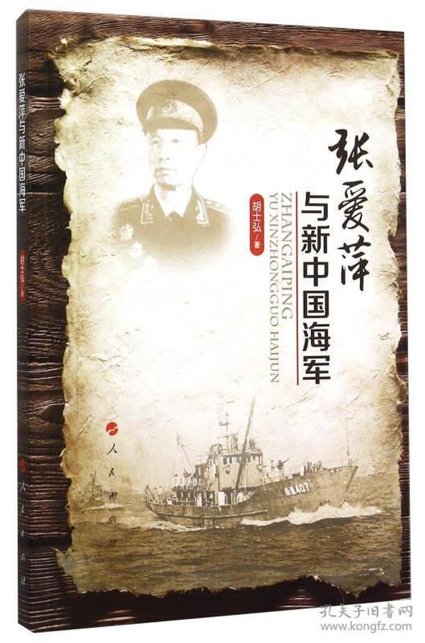 张爱萍与新中国海军