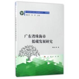 广东省珠海市低碳发展研究