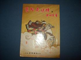 塞外奇侠传-1册全-梁羽生-繁体武侠小说