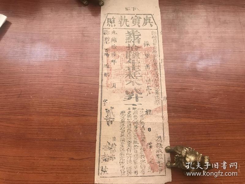 1890年光绪26年庚寅执照一份,有清军府大人官印,贝体内容看图。