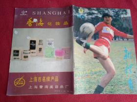 新体育1987.9(总第457期)封面人物:女足队员 吴伟英
