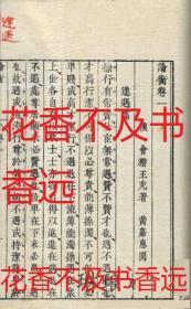 论衡  三十卷   8册全  汉・王允   1750年版  非常珍贵!