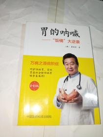 """胃的呐喊: """"饭桶""""大逆袭(全彩版)作者签名本"""
