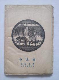 《汐之螺》(1946年1月初版.新文学诗集.毛边本)