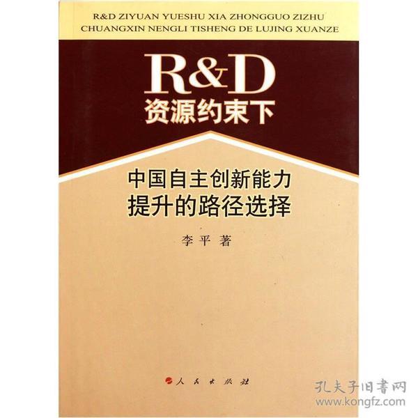 R&D资源约束下中国自主创新能力提升的路径选择