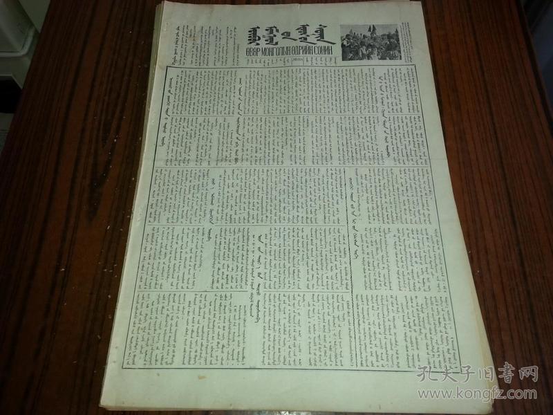 1955年6月4日《内蒙古日报》蒙文版928