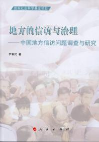 地方的信访与治理:中国地方信访问题调查与研究
