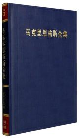 正版未翻阅        马克思恩格斯全集     (36)