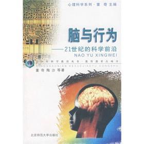 脑与行为:21世纪的科学前沿