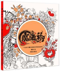 魔法种子 一本关于魔法旅程的手绘涂色书