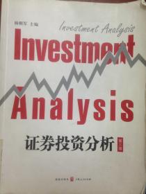 原版!证券投资分析(第3版) 9787543221123
