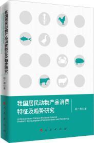 我国居民动物产品消费特征及趋势研究