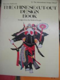 The Chinese cut-out  design book  (中国剪纸),87年初版,包快递