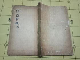 罕见清代木刻眼科奇书---线装16开本--唐 孙真人《银海精微》(1-4卷全)--书品如图    带木刻多图