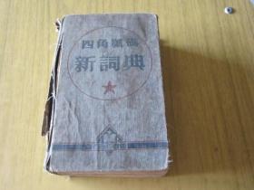 【四角号码 新词典】布面精装 1950年版1952年第四次修订
