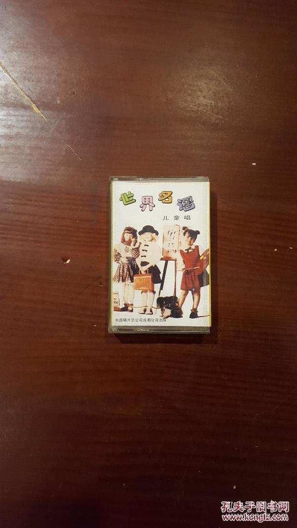 磁带 世界名谣 儿童唱
