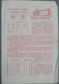 5~60上海电影译制厂72号匈牙利故事片《昨天》电影说明书
