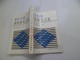 湘京妇联调查研究文集