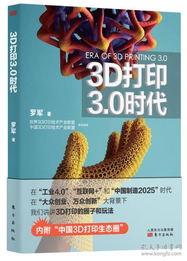 3D打印3.0时代