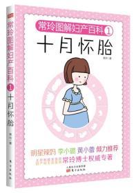 常玲图解妇产百科(1):十月怀胎