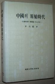 韩国语原版书 中国的原始时代 社会性质的变迁 檀国大学校出版部