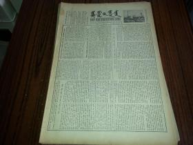 1955年6月5日《内蒙古日报》蒙文版929