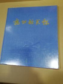 亲切的关怀(1979年国家领导人视察第五机械工业部画册  布面精装)