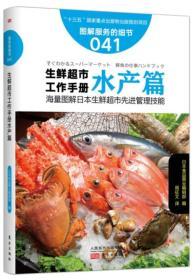 服务的细节041:生鲜超市工作手册水产篇