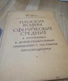 用于偏导数微积分方程的平面波动和球面中心俄文版