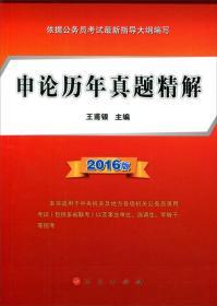 申论历年真题精解(2016版)