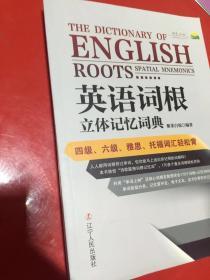 英语词根立体记忆词典