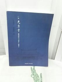 广州光孝寺建筑研究与保护工程报告