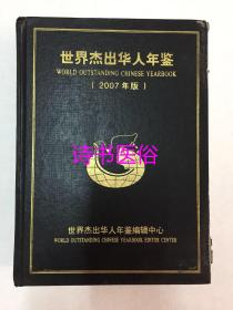 2007年世界杰出华人年鉴(余顺标-总编)