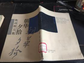 朝华夕拾鲁迅散文集 作者 :