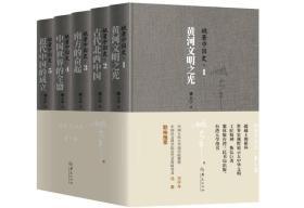 姚著中国史(套装全5卷)