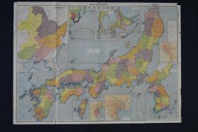 侵华史料《最新日满大地图》附大满洲国全图 彩色地图单面一张 东京朝日新闻社编撰发行 日本文部省监修  在日本的版图内包括台湾 旅顺 海参崴 库页岛北纬50度以下 琉球 朝鲜等 尺寸:107*78CM  1934年