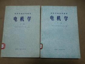高等学校试用教材 电机学(上下)全二册