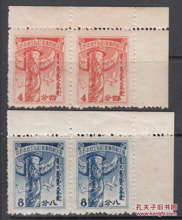 【民国邮品伪蒙疆纪1 蒙古邮电事业创始五周年纪念邮票新一套双联带直角边。】