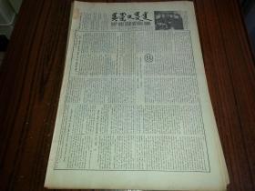 1955年6月7日《内蒙古日报》蒙文版930