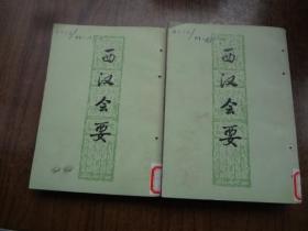 西汉会要   全二册    馆藏9品   有装订空   77年一版一印